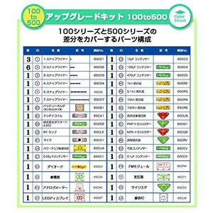 Snap Circuits Jr. 電脳サーキットアップグレードキット 100to500 【国内正規...