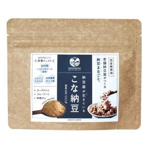 【こな納豆 50g】納豆菌が生きている!小さじ1杯でいつもの食事がバランス栄養食に(納豆粉末100%・完全無添加) kirameki-syooten