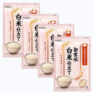 新ファンケル(FANCL) 発芽米 ふっくら白米仕立て 4kg 1箱(1kg×4袋) kirameki-syooten