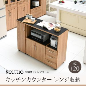 キッチンカウンター キッチンボード 120 幅 コンセント付き レンジ台 キッチン収納 食器棚 カウンター 引き出し 付き キャスター付き|kirameki-syooten