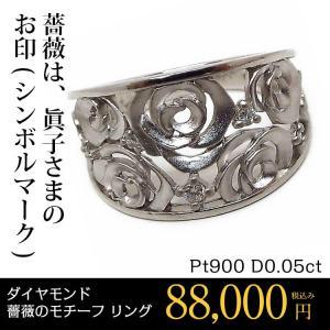 プラチナ(Pt900) ダイヤモンド 薔薇のモチーフ リング