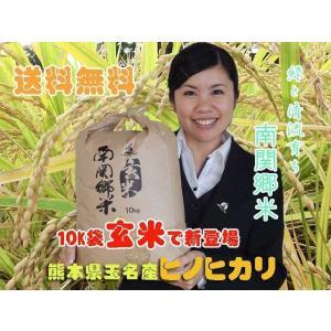 ☆令和2年産新米/玄米10k袋☆送料無料でお届けします。|kiramekitamana