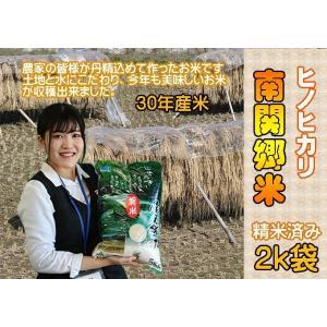 【送料無料】熊本県玉名産ヒノヒカリ2k入り【令和2年産☆新米】|kiramekitamana