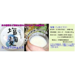 定番の調味料『塩麹』!!250g! kiramekitamana