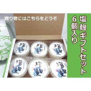 塩麹ギフト6個セット(箱入)※九州・熊本県産米を使用【無添加】 kiramekitamana