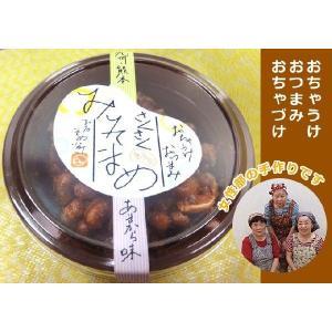 手作りで無添加の『みそ豆』ギフト(8個入)|kiramekitamana
