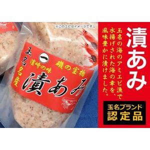 熊本県玉名産 漬けアミ