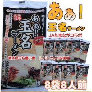 九州熊本県玉名産の小麦を使った玉名ラーメン|kiramekitamana