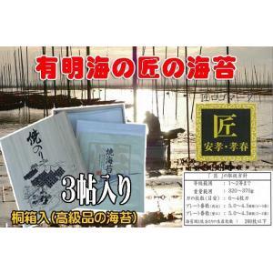 【送料無料】有明海の豊富な資源で育った海苔を高級な桐箱入り3帖|kiramekitamana