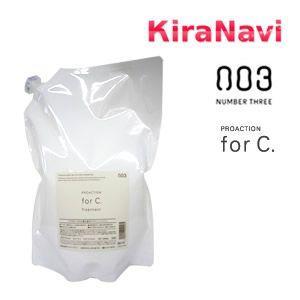 ナンバースリー PROACTION for C. プロアクション フォーシー トリートメント 3000g|kiranavi