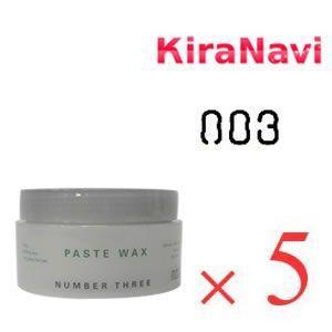 【003】ペーストワックス 96g(ナンバースリー)ツヤなしWAX(ワックス) 5個セット|kiranavi