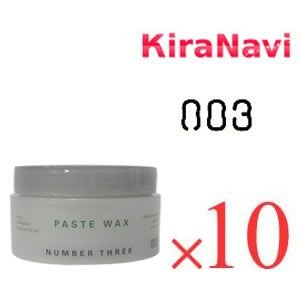 【送料無料】【003】ペーストワックス 96g(ナンバースリー)ツヤなしWAX(ワックス) 10個セット|kiranavi