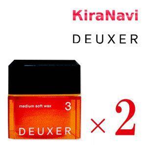 デューサー  ワックス ミディアムソフトワックス 3 DEUXER 80g 2個セット kiranavi