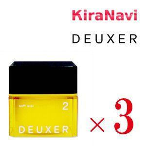 デューサー  ワックス ソフトワックス 2 DEUXER 80g 3個セット kiranavi