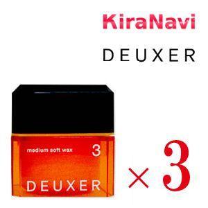 デューサー  ワックス ミディアムソフトワックス 3 DEUXER 80g 3個セット kiranavi