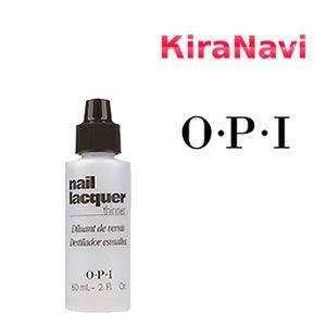 【OPI】オーピーアイ ネイルラッカー シンナー 60ml|kiranavi