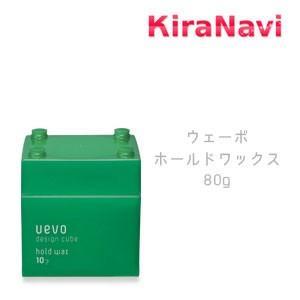 デミ ウェーボ デザインキューブ ホールドワックス 80g DEMI UEVO ワックス スタイリング kiranavi