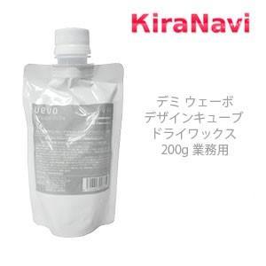 デミ ウェーボ デザインキューブドライワックス 200g 業務用 DEMI UEVO ワックス スタイリング 詰替え用 kiranavi