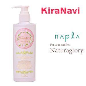 【NAPLA】ナプラ Naturaglory(ナチュラグローリー) ボディーミルク 200ml|kiranavi