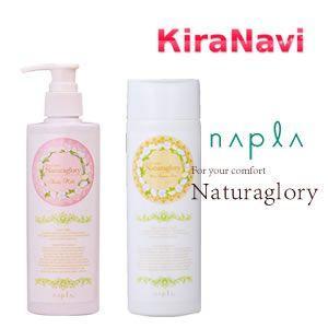 【NAPLA】ナプラ Naturaglory(ナチュラグローリー) ボディケアセット(ボディソープ&ミルク)各200ml|kiranavi