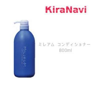 デミ ミレアム コンディショナー 800ml DEMI ヘアケア サロン専売品 弱酸性 ダメージ|kiranavi