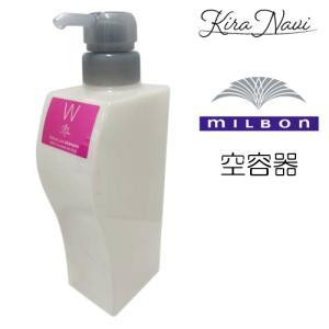 ミルボン シャンプー ディーセス ノイ ドゥーエ  ウィローリュクス 業務専用ポンプ付きボトル (空容器) kiranavi