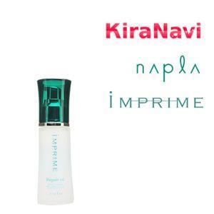 ナプラ napla インプライム リペアオイル 35ml UV 洗い流さないトリートメント オーガニック 美容液 枝毛 切れ毛|kiranavi