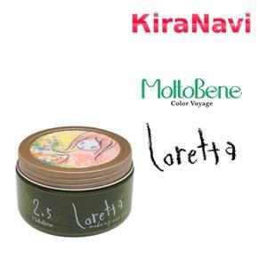 ロレッタ メイクアップワックス 2.5  65g Loretta モルトベーネ|kiranavi
