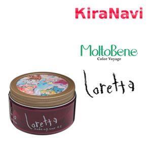 ロレッタ メイクアップワックス 4.0 65g Loretta モルトベーネ|kiranavi
