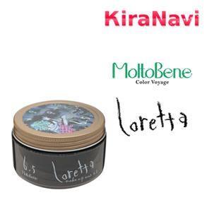 ロレッタ メイクアップワックス 6.5 65g Loretta モルトベーネ|kiranavi
