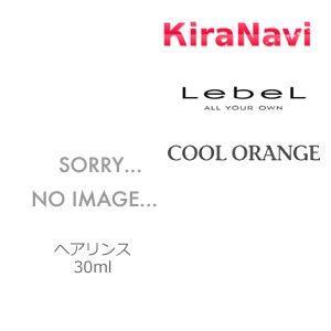 お試し トライアル ルベル LebeL ヘアリンス クールオレンジ ヘアリンス 30ml(スーパークールタイプ)|kiranavi