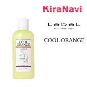 ルベル LebeL ヘアリンス クールオレンジ ヘアリンス 200ml|kiranavi