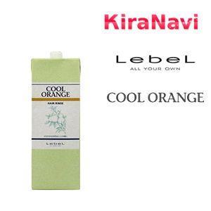 ルベル LebeL ヘアリンス クールオレンジ ヘアリンス 1600ml 詰替え用リフィル|kiranavi