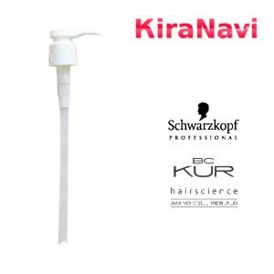 シュワルツコフ トリートメント BCクア(KUR) シャンプー&トリートメント詰替え用 専用ポンプ|kiranavi