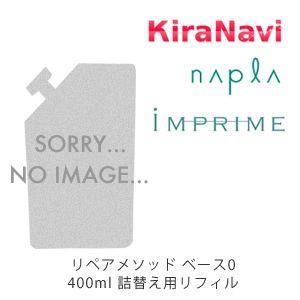 ナプラ トリートメント インプライム IMPRIME リペアメソッド ベース0 400ml 詰替え用リフィル|kiranavi