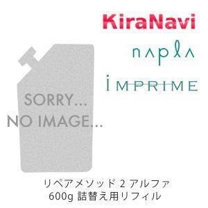ナプラ トリートメント インプライム IMPRIME リペアメソッド2アルファ(2液) 600g 詰替え用リフィル スムース さらさらタイプ|kiranavi