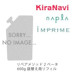 ナプラ トリートメント インプライム IMPRIME リペアメソッド2ベータ(2液) 600g 詰替え用リフィル モイスチャー しっとりタイプ|kiranavi