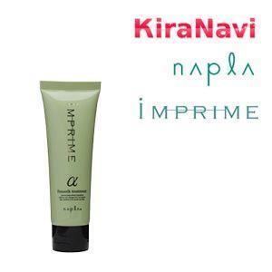 ナプラ トリートメント インプライム IMPRIME スムーストリートメント アルファ 80g さらさらタイプ|kiranavi