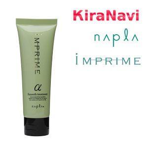 ナプラ トリートメント インプライム IMPRIME スムーストリートメント アルファ 200g さらさらタイプ|kiranavi