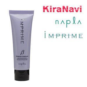 ナプラ トリートメント インプライム IMPRIME モイスチャートリートメント ベータ 200g しっとりタイプ|kiranavi