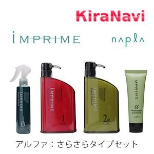 ナプラ トリートメント インプライム IMPRIME アルファコース 4点セット(さらさらタイプ)|kiranavi