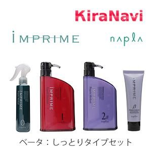 ナプラ トリートメント インプライム IMPRIME ベータコース 4点セット(しっとりタイプ)|kiranavi
