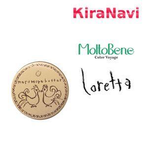 ロレッタ  ムルムルバター  30g Loretta  モルトベーネ|kiranavi