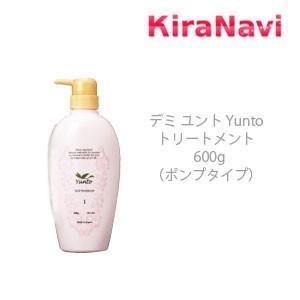 デミ ユント DEMI Yunto トリートメント 【1】 600g(ポンプタイプ)|kiranavi