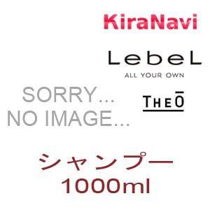 ルベル ジオ Lebel THEO スキャルプ シャンプー 1000ml|kiranavi