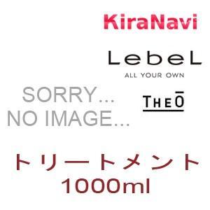 ルベル ジオ Lebel THEO スキャルプ トリートメント 1000ml|kiranavi