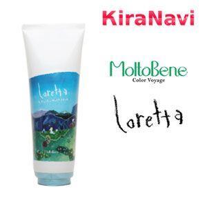 ロレッタ すっきりしたい日のトリートメント 240g Loretta MoltoBene|kiranavi