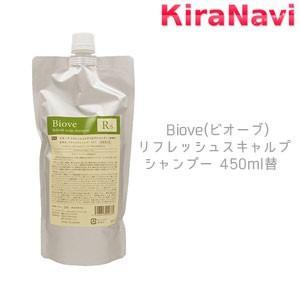 デミ ビオーブ DEMI Biove リフレッシュスキャルプシャンプー 450ml(詰替え用) kiranavi