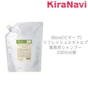デミ ビオーブ DEMI Biove リフレッシュスキャルプシャンプー 業務用 2000ml(詰替え用) kiranavi