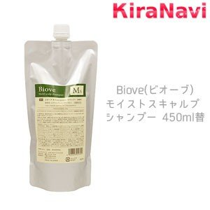 デミ ビオーブ DEMI Biove モイストスキャルプ シャンプー 450ml(詰替え用) kiranavi